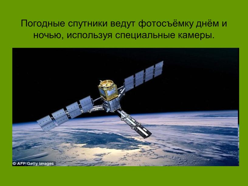 Погодные спутники ведут фотосъёмку днём и ночью, используя специальные камеры