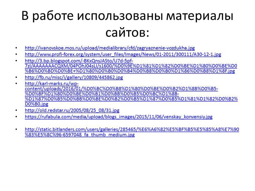 В работе использованы материалы сайтов: http://ivanovskoe