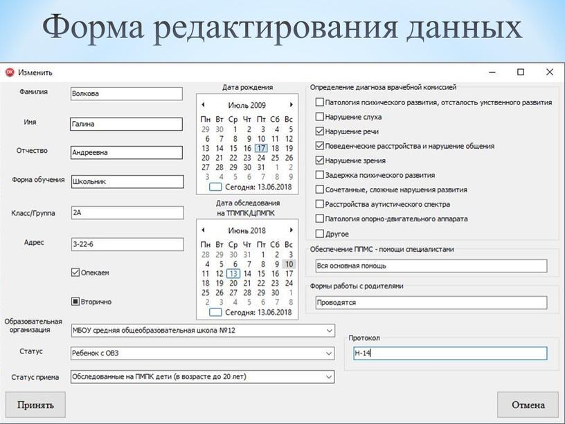 Форма редактирования данных