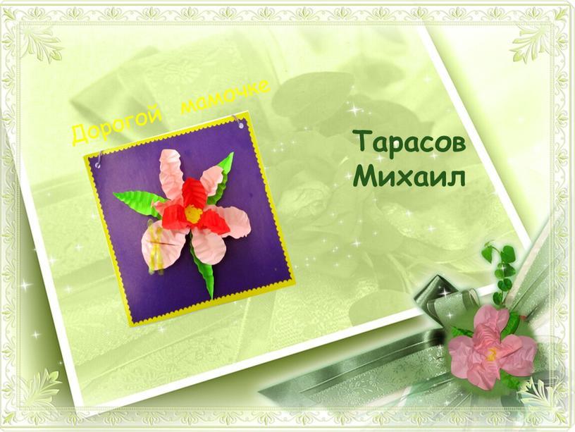 Тарасов Михаил Дорогой мамочке