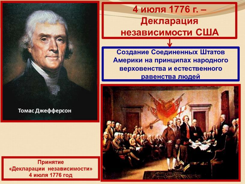 Томас Джефферсон 4 июля 1776 г