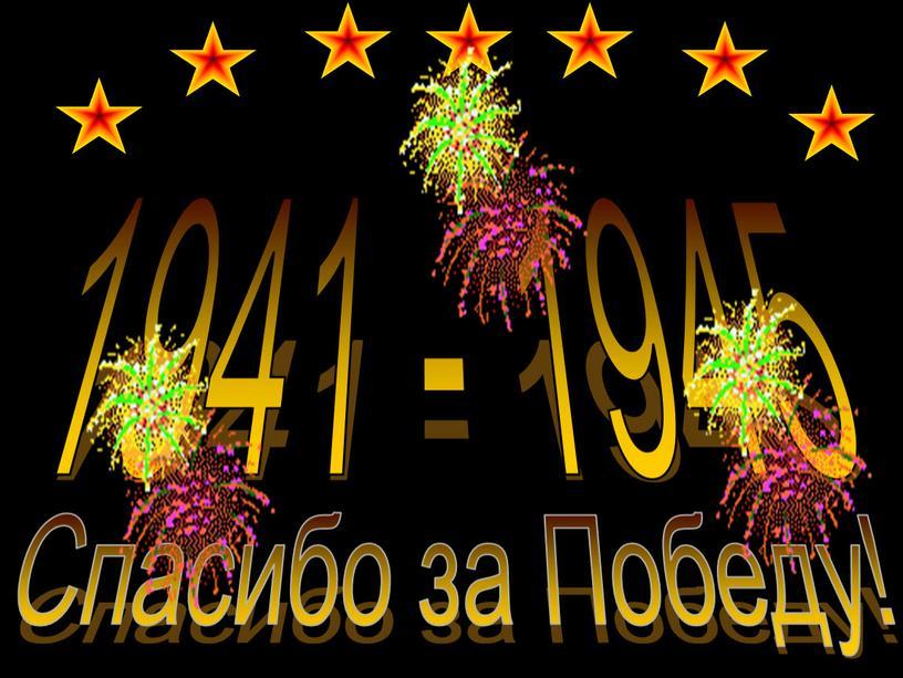 16 1941 - 1945 Спасибо за Победу!