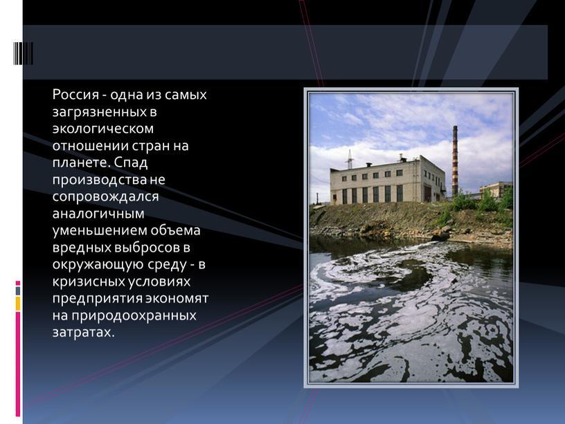 Россия - одна из самых загрязненных в экологическом отношении стран на планете