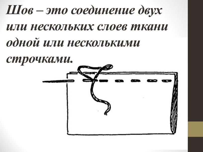 Шов – это соединение двух или нескольких слоев ткани одной или несколькими строчками
