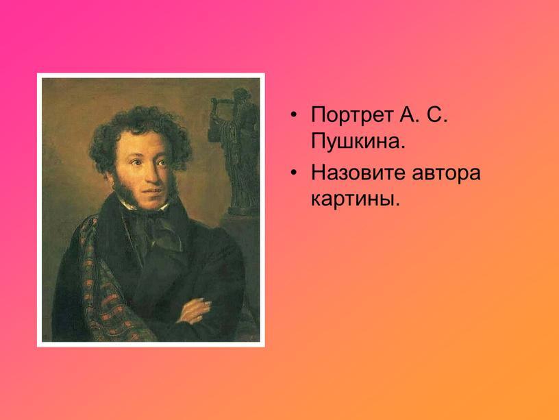 Портрет А. С. Пушкина. Назовите автора картины