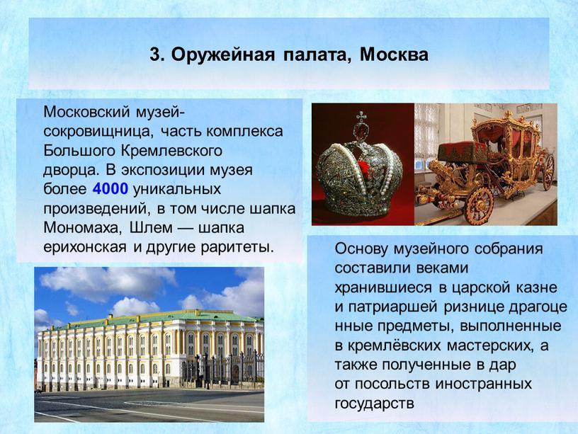 Оружейная палата, Москва Основу музейного собрания составили веками хранившиеся в царской казне и патриаршей ризнице драгоценные предметы, выполненные в кремлёвских мастерских, а также полученные в…