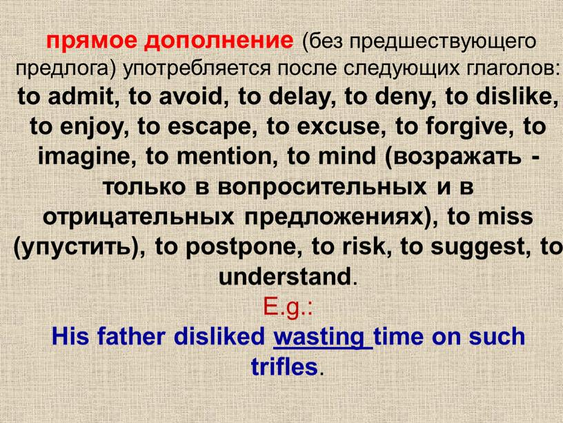 E.g.: His father disliked wasting time on such trifles