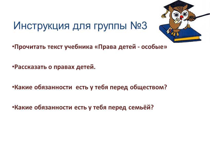 Инструкция для группы №3 Прочитать текст учебника «Права детей - особые»