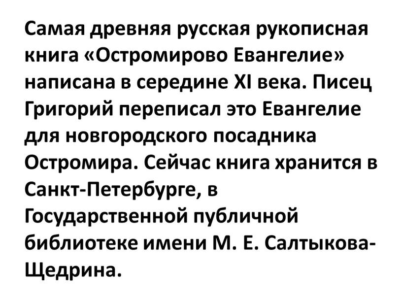 Самая древняя русская рукописная книга «Остромирово