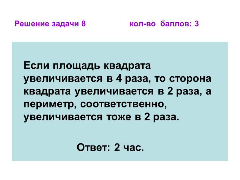 Решение задачи 8 кол-во баллов: 3