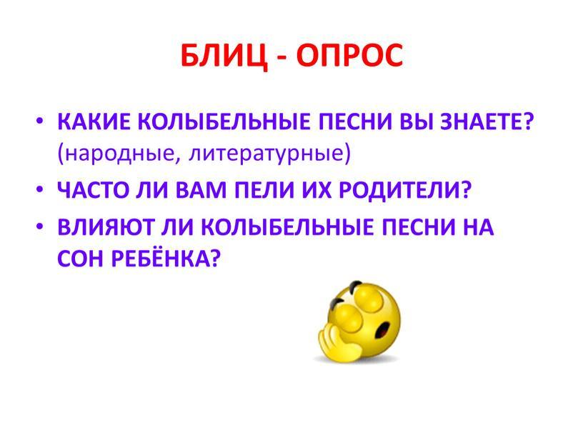 БЛИЦ - ОПРОС КАКИЕ КОЛЫБЕЛЬНЫЕ