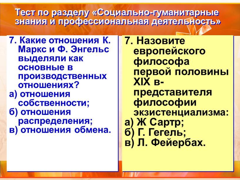 Тест по разделу «Социально-гуманитарные знания и профессиональная деятельность» 7