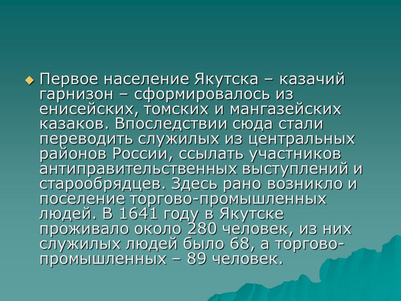 Первое население Якутска – казачий гарнизон – сформировалось из енисейских, томских и мангазейских казаков