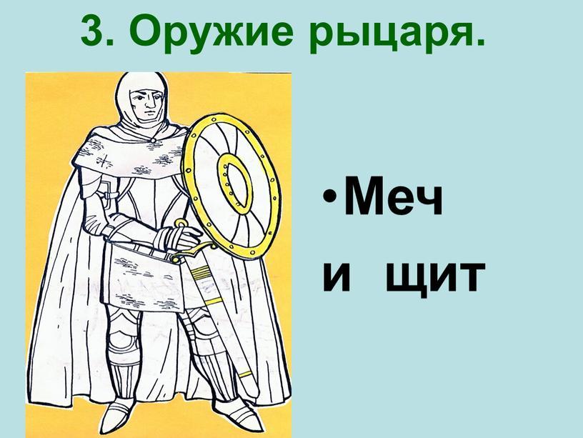 3. Оружие рыцаря. Меч и щит