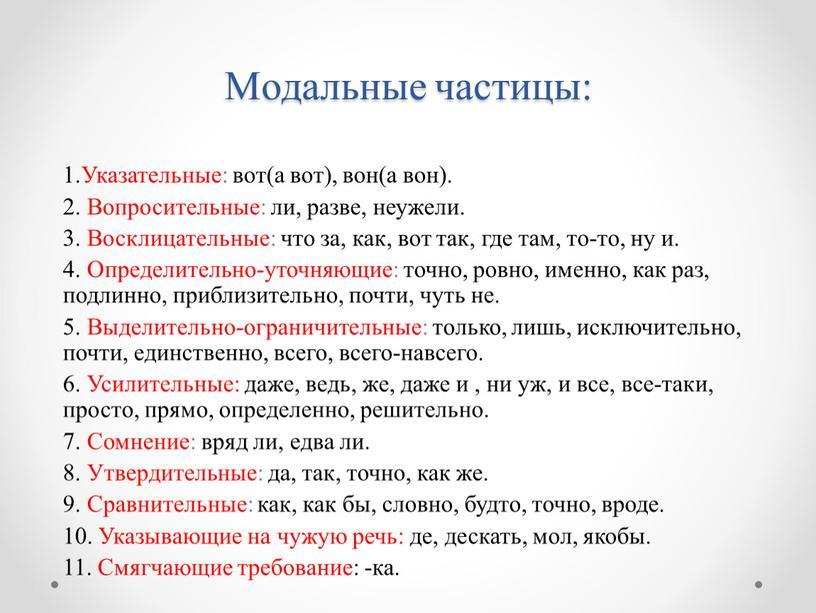 Модальные частицы: 1.Указательные: вот(а вот), вон(а вон)