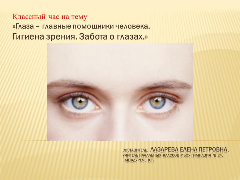Составитель: Лазарева Елена Петровна, учитель начальных классов