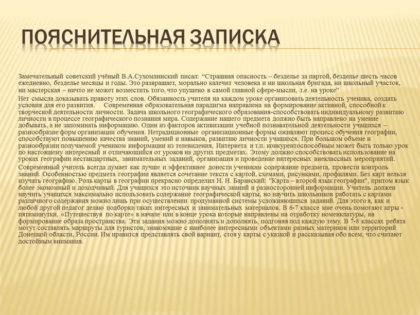 Пояснительная записка Замечательный советский учёный