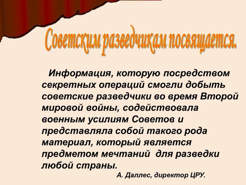 Советским разведчикам посвящается