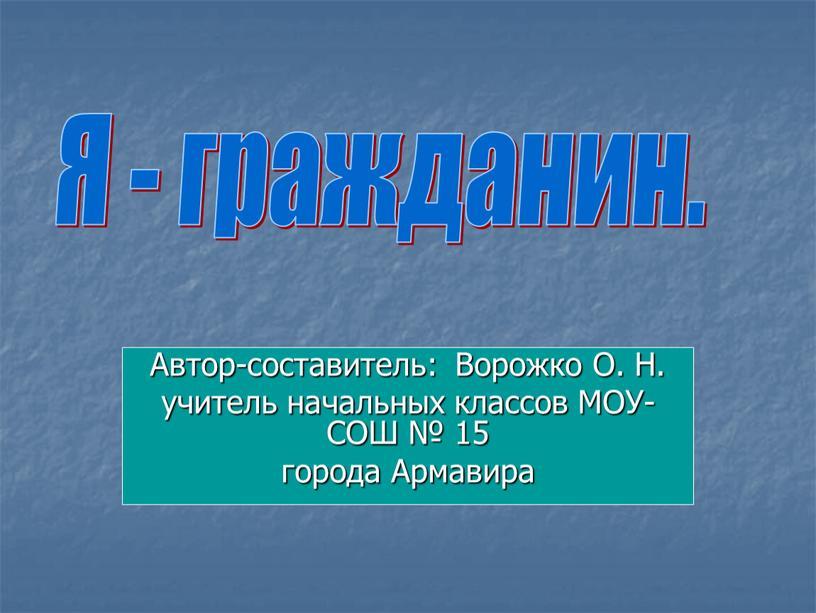 Автор-составитель: Ворожко О.