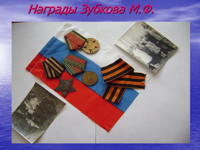 Награды Зубкова М.Ф. Медали и фото