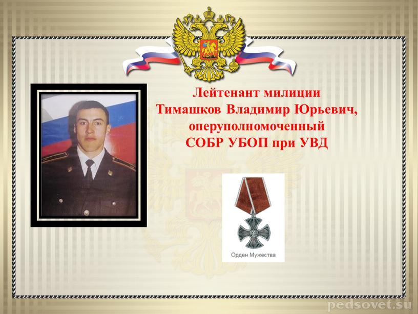 Лейтенант милиции Тимашков Владимир