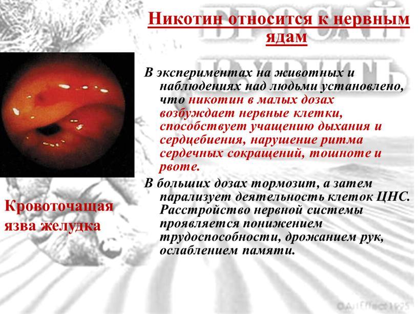 Никотин относится к нервным ядам