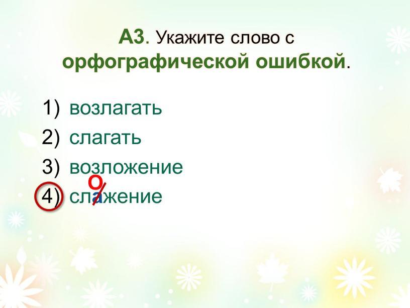 А3 . Укажите слово с орфографической ошибкой