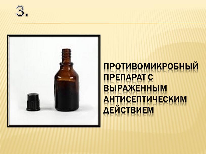 противомикробный препарат с выраженным антисептическим действием 3.