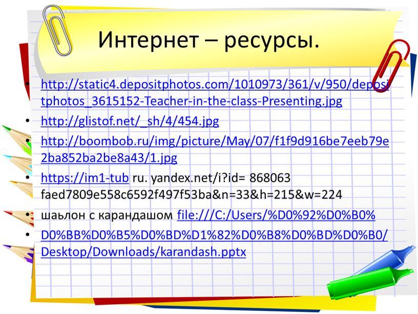 Интернет – ресурсы. http://static4