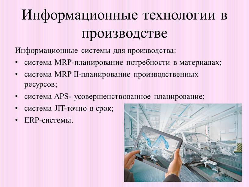 Информационные технологии в производстве