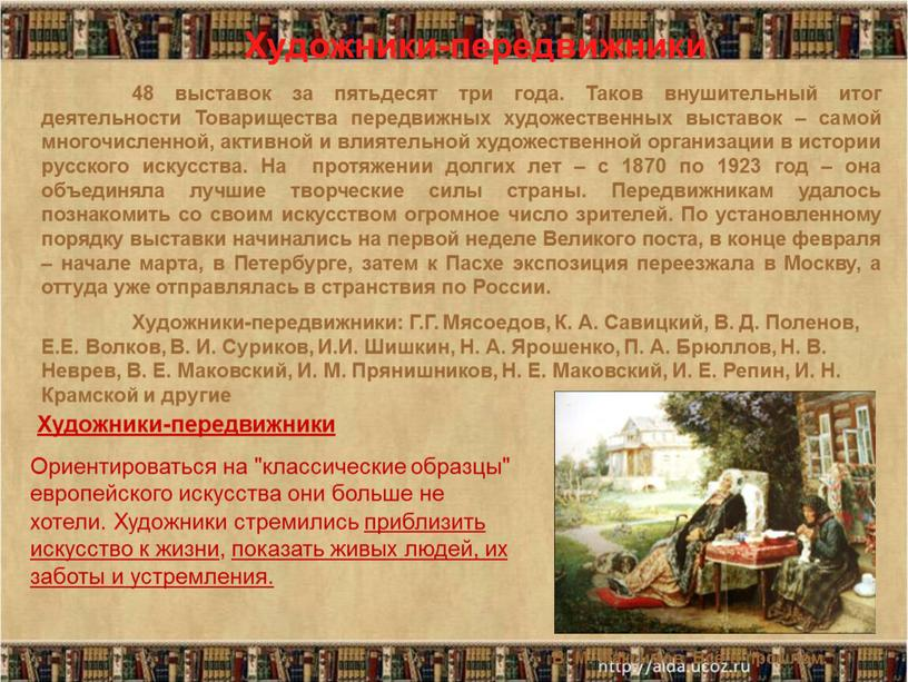 Художники-передвижники 48 выставок за пятьдесят три года