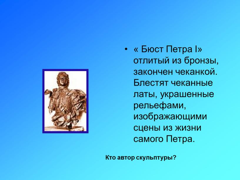 Бюст Петра I» отлитый из бронзы, закончен чеканкой