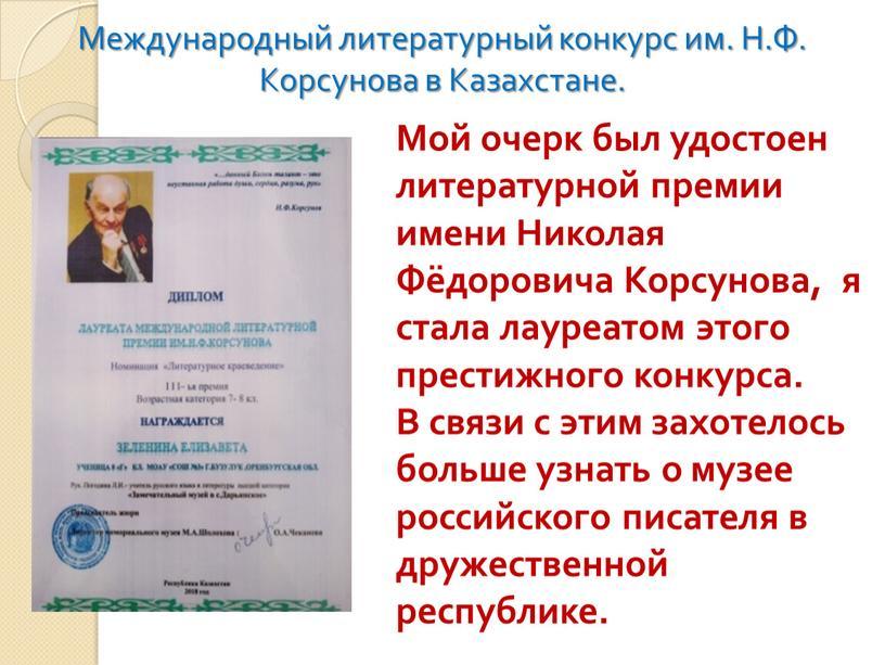 Международный литературный конкурс им