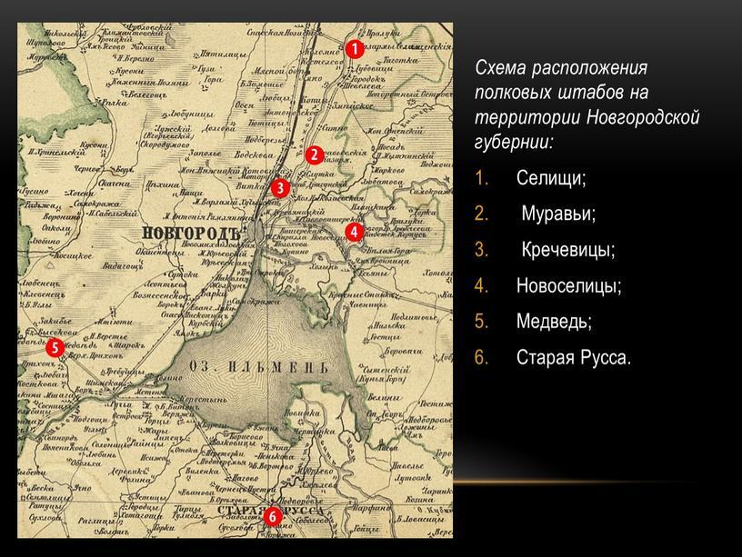 Схема расположения полковых штабов на территории