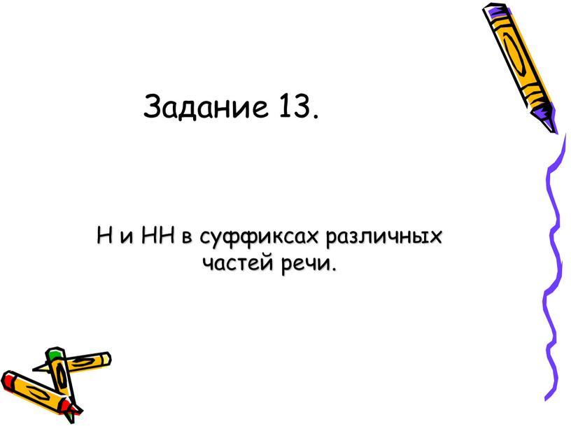 Н и НН в суффиксах различных частей речи