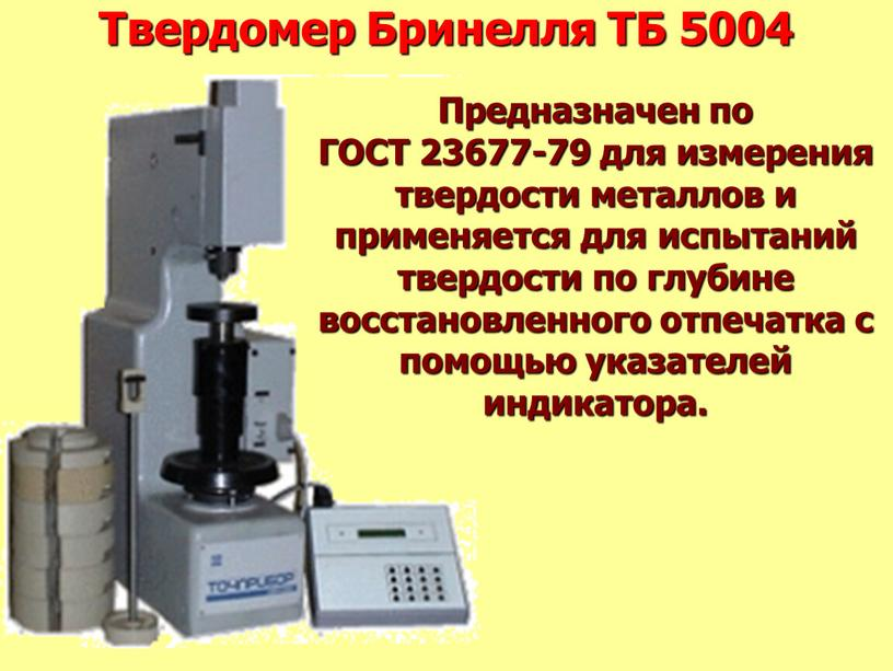 Твердомер Бринелля ТБ 5004 Предназначен по