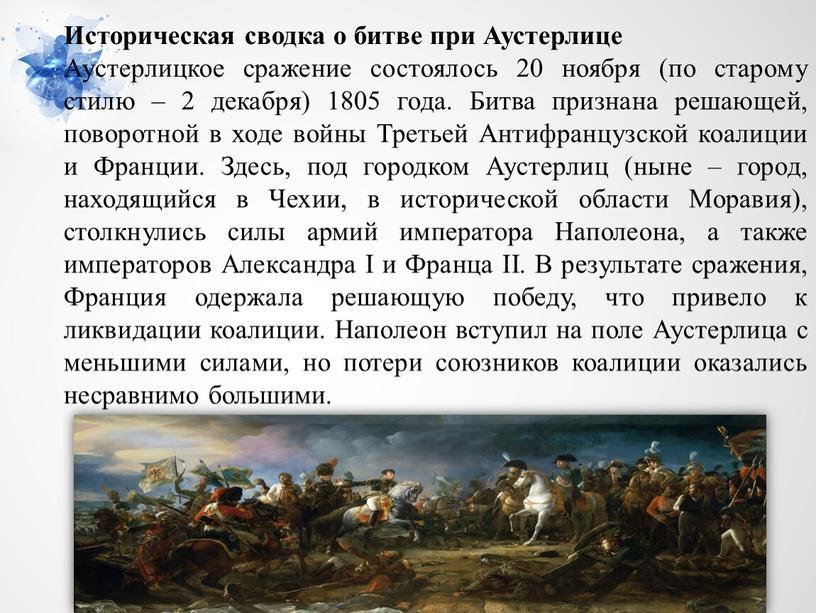 Историческая сводка о битве при