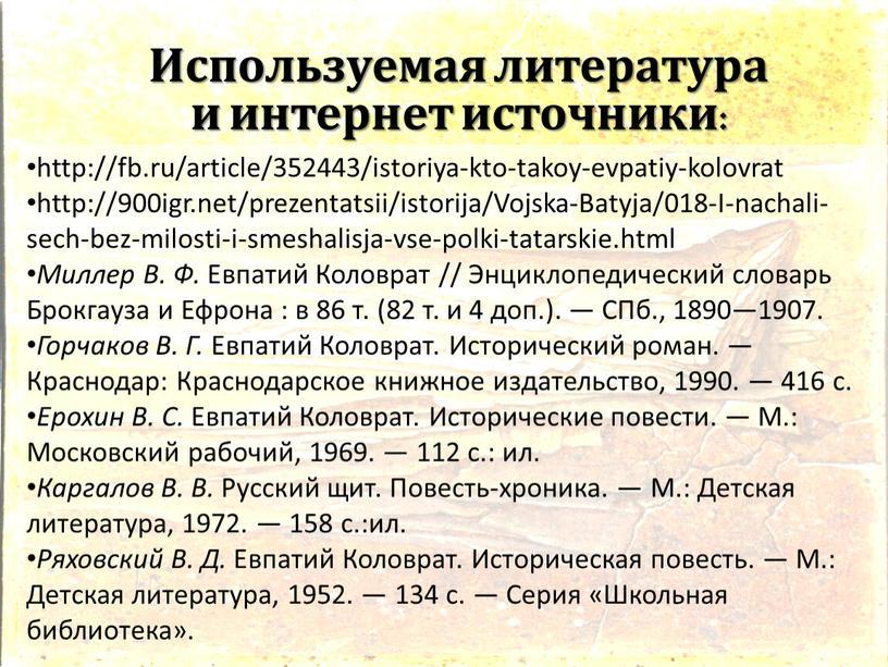 Используемая литература и интернет источники: http://fb