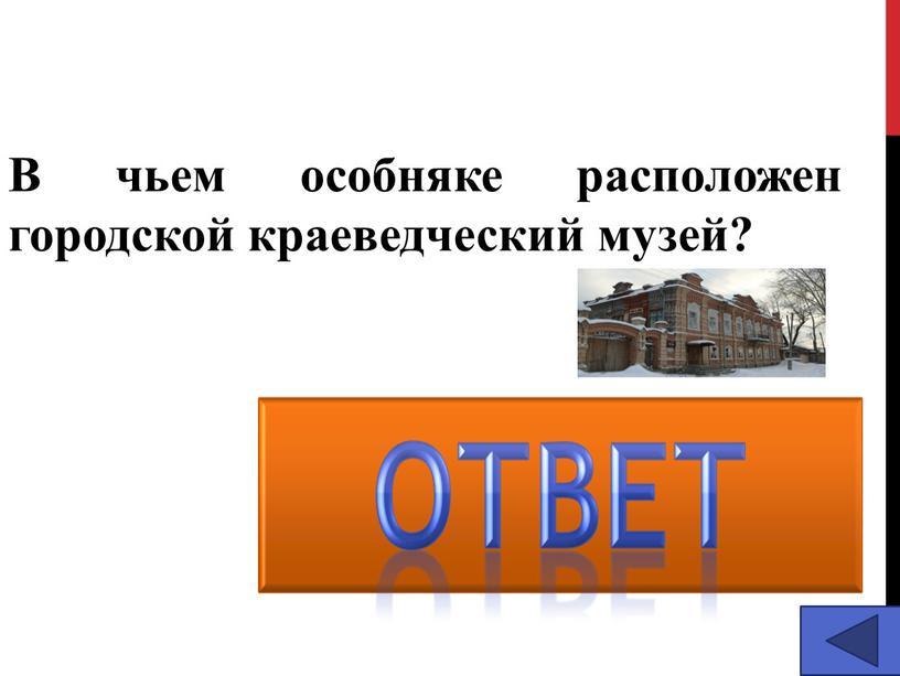 В чьем особняке расположен городской краеведческий музей?
