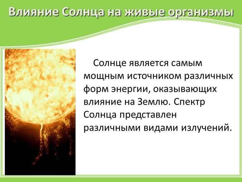 Влияние Солнца на живые организмы