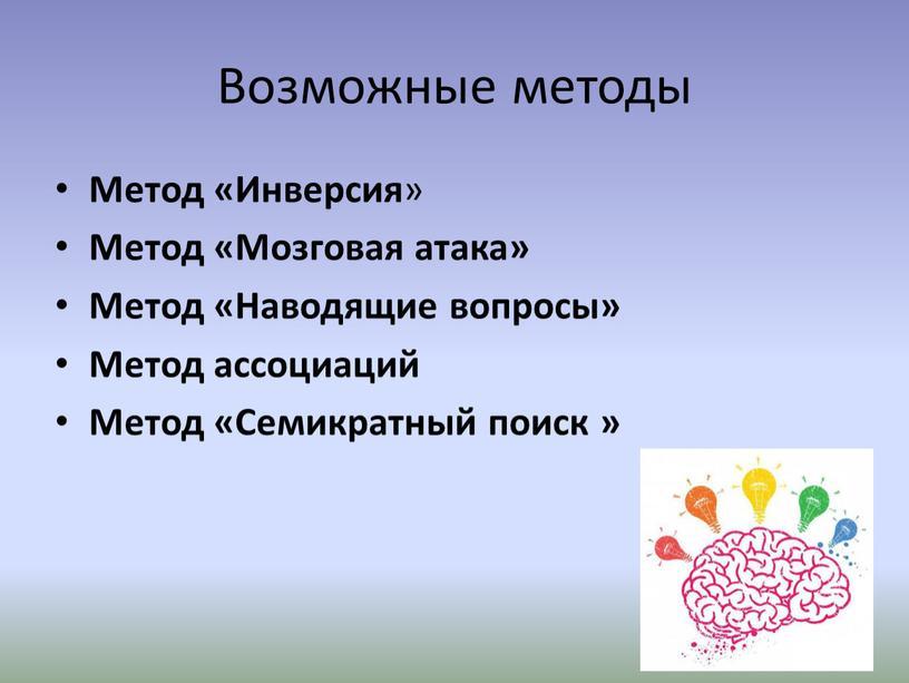 Возможные методы Метод «Инверсия »