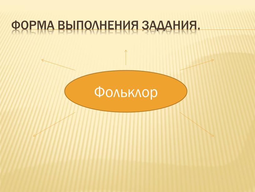 Форма выполнения задания. Фольклор