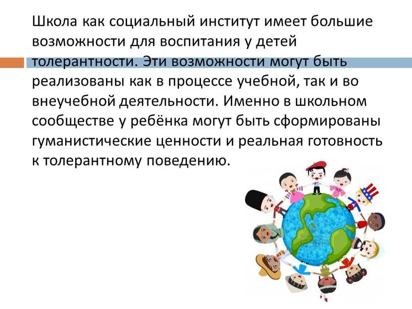 Школа как социальный институт имеет большие возможности для воспитания у детей толерантности