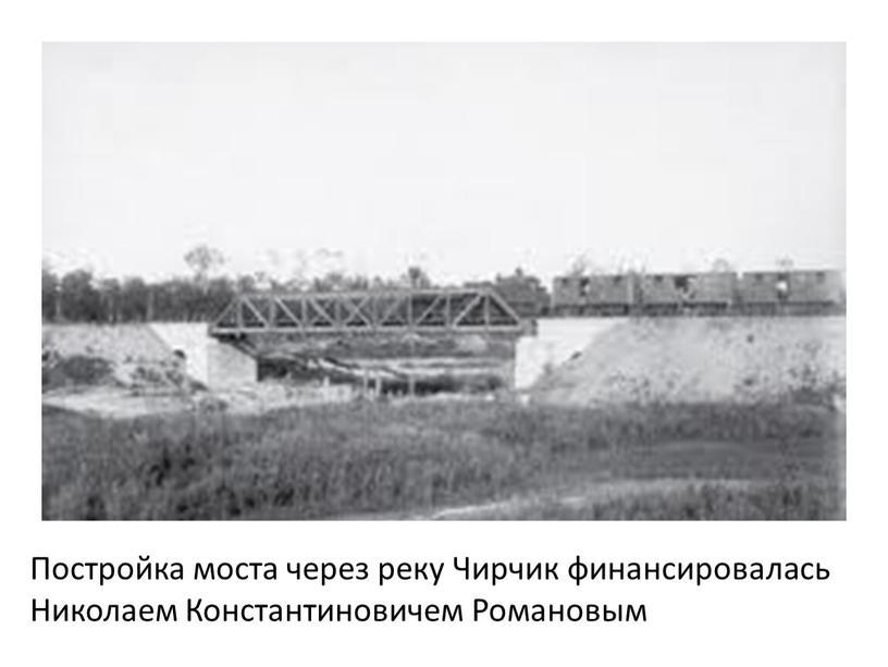 Постройка моста через реку Чирчик финансировалась
