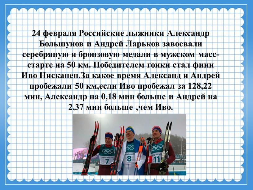 Российские лыжники Александр Большунов и