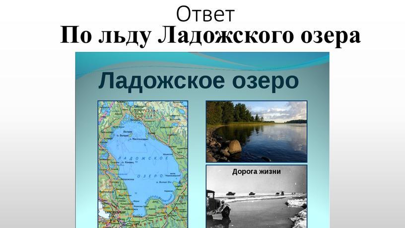 Ответ По льду Ладожского озера