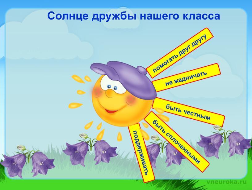 не жадничать быть честным поддерживать быть сплоченными помогать друг другу Солнце дружбы нашего класса