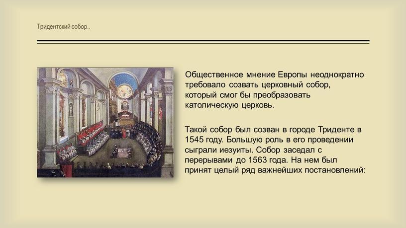 Тридентский собор.. Общественное мнение