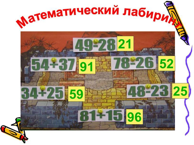Математический лабиринт 91 21 52 59 25 96