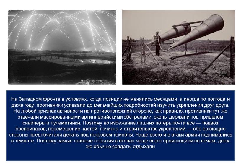 На Западном фронте в условиях, когда позиции не менялись месяцами, а иногда по полгода и даже году, противники успевали до мельчайших подробностей изучить укрепления друг…